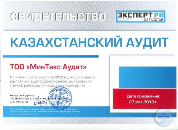 https://mintax.kz/uploads/news/129/certificate.jpg